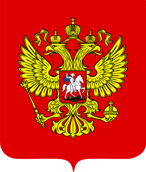 File:Arms of the Russian Federation.png
