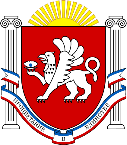 File:Arms of Crimea.png