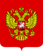 Arms of the Russian Federation.png