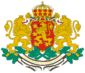 Arms of Bulgaria.png