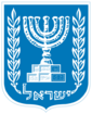 Arms of Israel.png