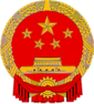 Arms of PR China.png