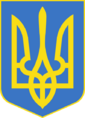 Arms of Ukraine.png